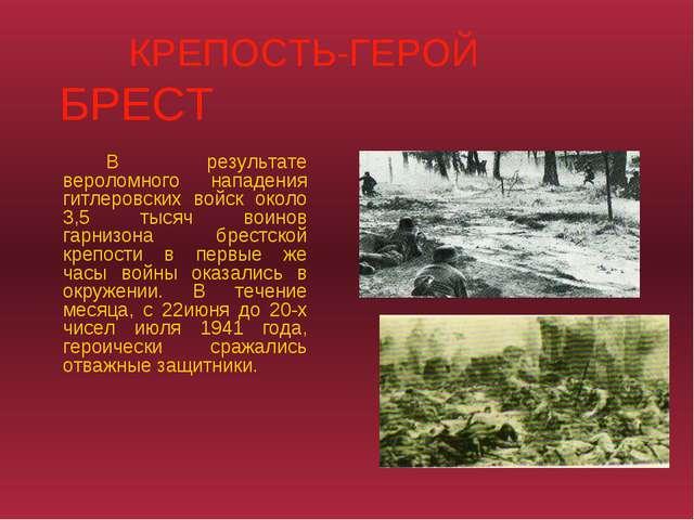КРЕПОСТЬ-ГЕРОЙ БРЕСТ В результате вероломного нападения гитлеровских войск...