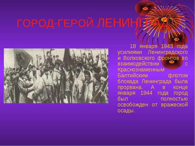 ГОРОД-ГЕРОЙ ЛЕНИНГРАД 18 января 1943 года усилиями Ленинградского и Волховс...