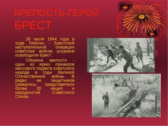 КРЕПОСТЬ-ГЕРОЙ БРЕСТ 28 июля 1944 года в ходе Люблин - Брестской наступател...