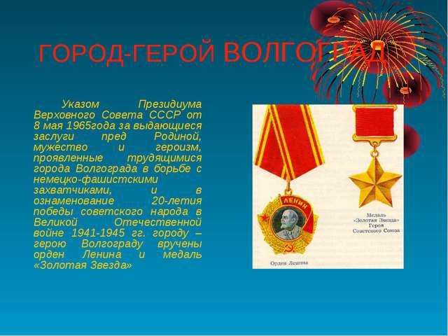 ГОРОД-ГЕРОЙ ВОЛГОГРАД Указом Президиума Верховного Совета СССР от 8 мая 196...