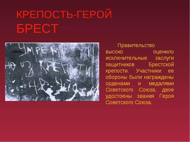 КРЕПОСТЬ-ГЕРОЙ БРЕСТ Правительство высоко оценило исключительные заслуги за...