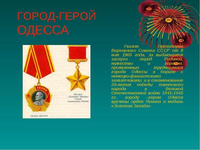 ГОРОД-ГЕРОЙ ОДЕССА Указом Президиума Верховного Совета СССР от 8 мая 1965 г...