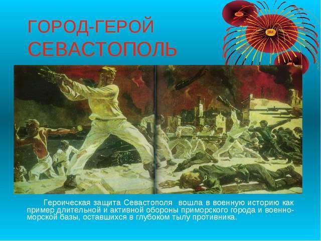 ГОРОД-ГЕРОЙ СЕВАСТОПОЛЬ Героическая защита Севастополя вошла в военную истори...