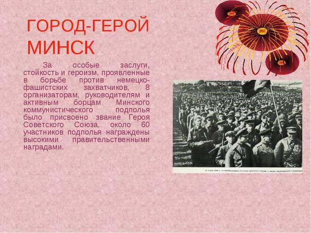ГОРОД-ГЕРОЙ МИНСК За особые заслуги, стойкость и героизм, проявленные в бор...