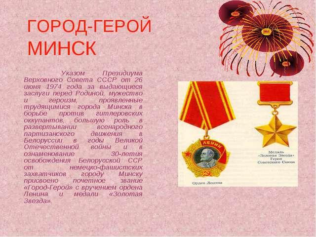 ГОРОД-ГЕРОЙ МИНСК  Указом Президиума Верховного Совета СССР от 26 июня 1974...