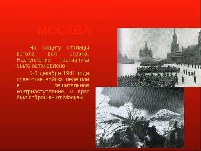 ГОРОД – ГЕРОЙ МОСКВА На защиту столицы встала вся страна. Наступление прот...