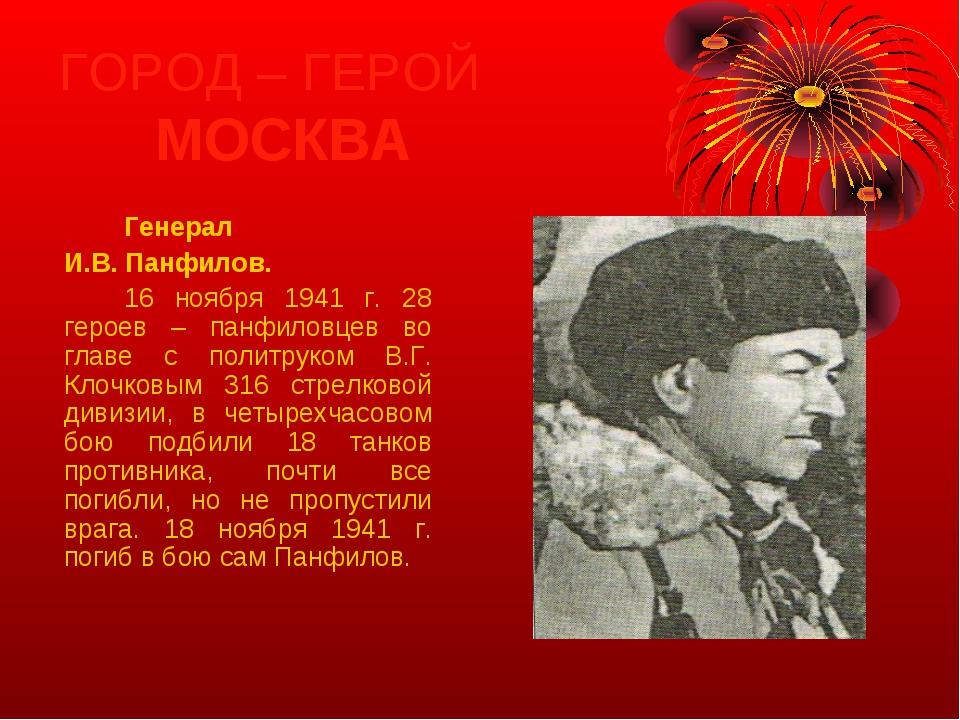 ГОРОД – ГЕРОЙ МОСКВА Генерал И.В. Панфилов. 16 ноября 1941 г. 28 героев...