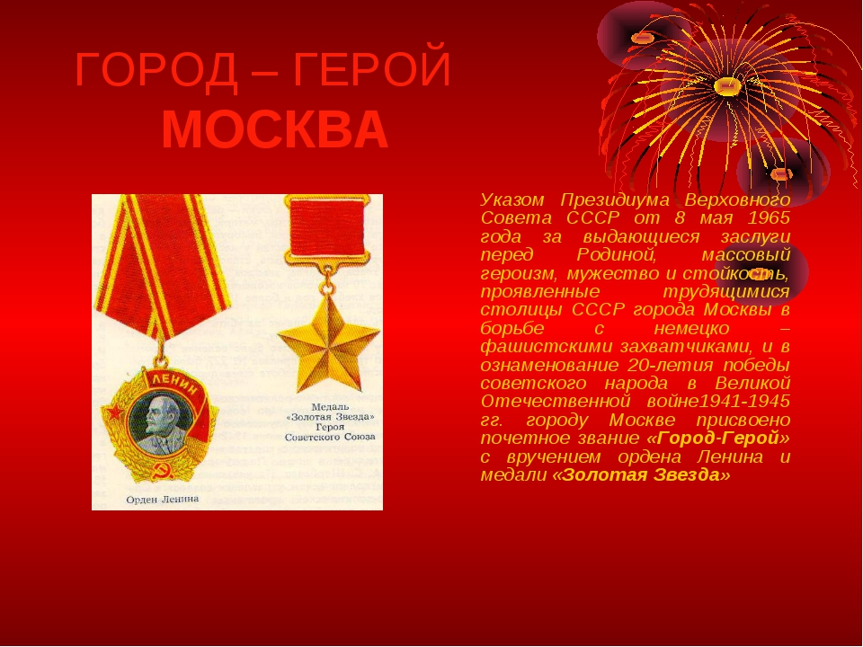 ГОРОД – ГЕРОЙ МОСКВА Указом Президиума Верховного Совета СССР от 8 мая 1965...