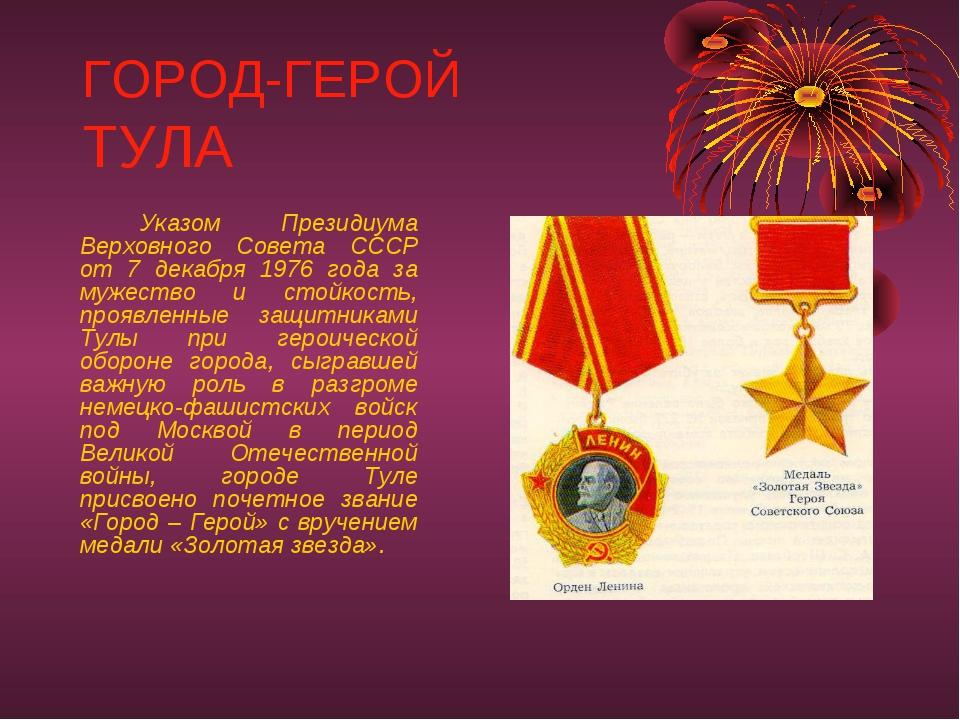 ГОРОД-ГЕРОЙ ТУЛА Указом Президиума Верховного Совета СССР от 7 декабря 1976...
