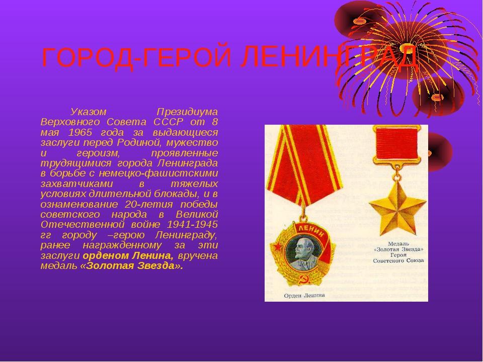 ГОРОД-ГЕРОЙ ЛЕНИНГРАД Указом Президиума Верховного Совета СССР от 8 мая 196...