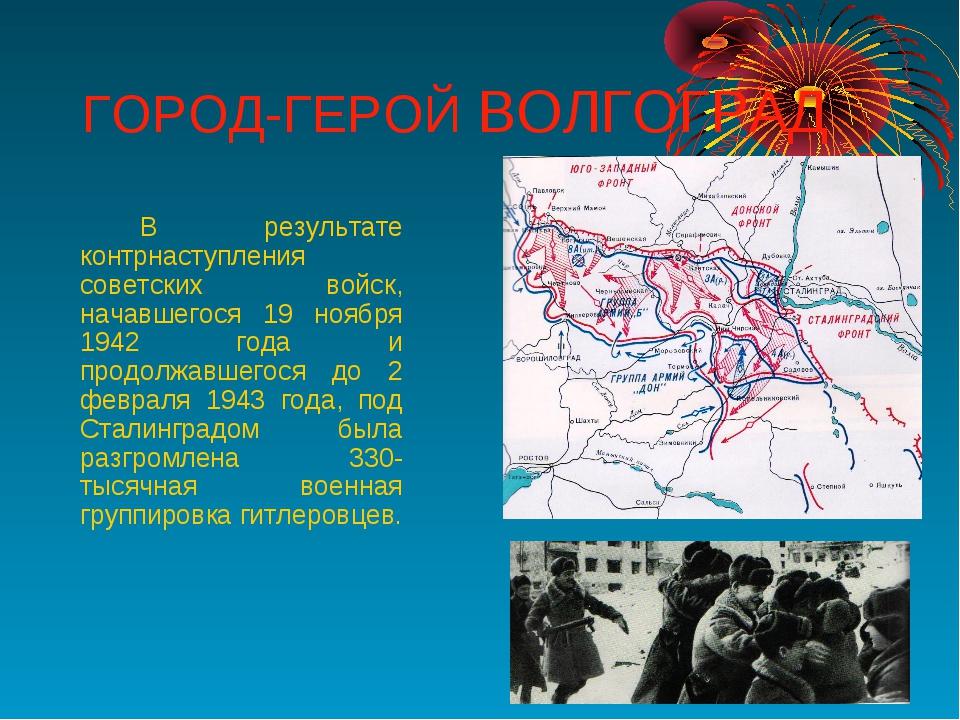 ГОРОД-ГЕРОЙ ВОЛГОГРАД В результате контрнаступления советских войск, начавш...