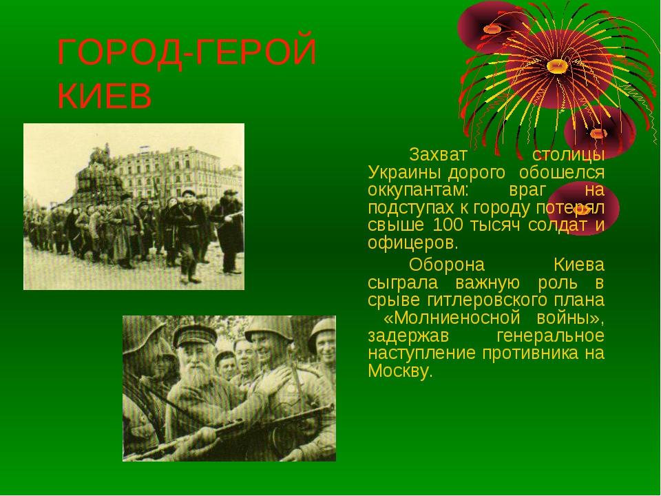 ГОРОД-ГЕРОЙ КИЕВ Захват столицы Украины дорого обошелся оккупантам: враг на...