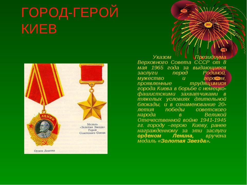 ГОРОД-ГЕРОЙ КИЕВ Указом Президиума Верховного Совета СССР от 8 мая 1965 год...