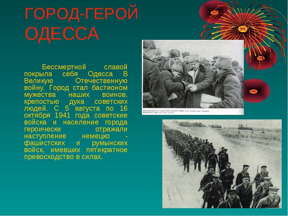 ГОРОД-ГЕРОЙ ОДЕССА Бессмертной славой покрыла себя Одесса В Великую Отечест...