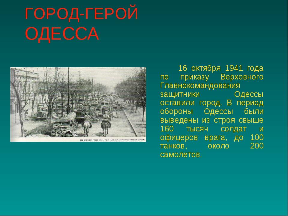 ГОРОД-ГЕРОЙ ОДЕССА 16 октября 1941 года по приказу Верховного Главнокомандо...