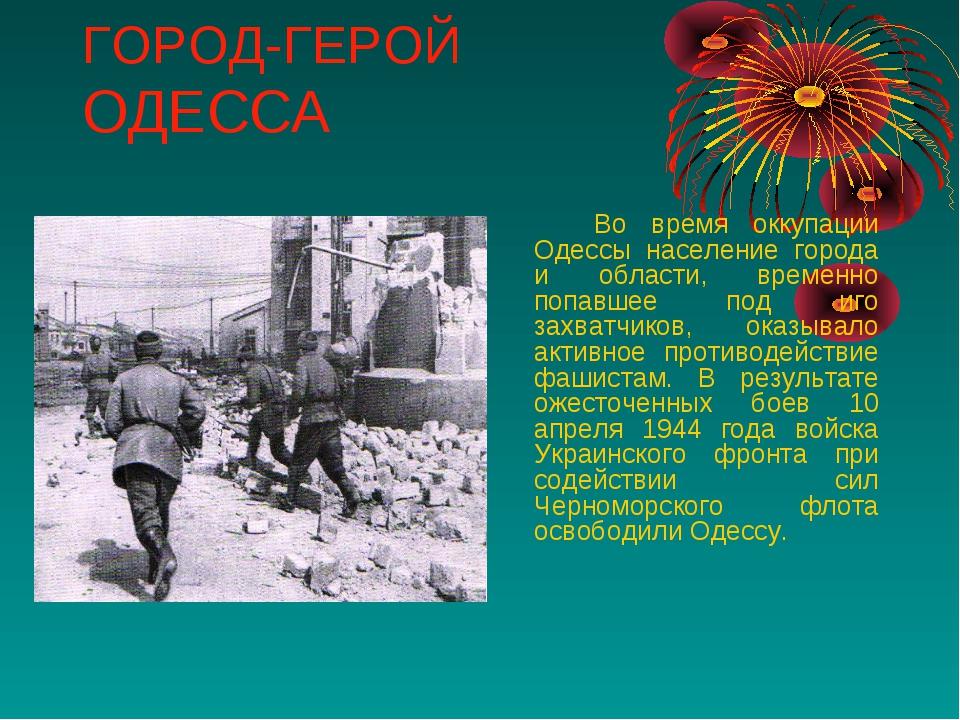 ГОРОД-ГЕРОЙ ОДЕССА Во время оккупации Одессы население города и области, вр...