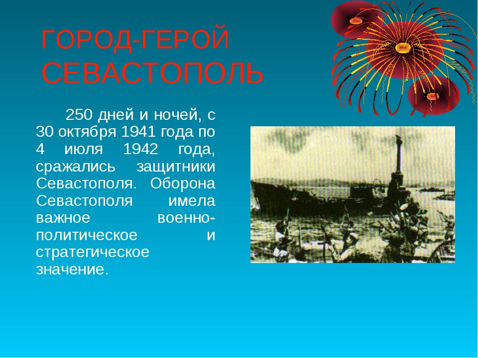 ГОРОД-ГЕРОЙ СЕВАСТОПОЛЬ 250 дней и ночей, с 30 октября 1941 года по 4 июля...