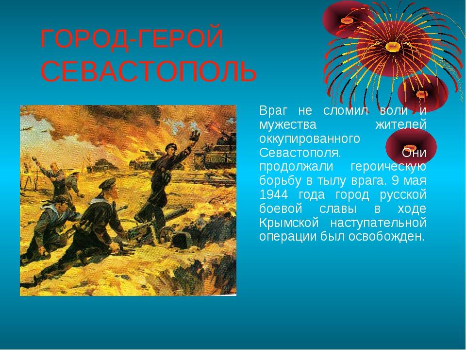 ГОРОД-ГЕРОЙ СЕВАСТОПОЛЬ Враг не сломил воли и мужества жителей оккупированно...