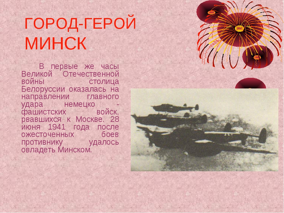 ГОРОД-ГЕРОЙ МИНСК В первые же часы Великой Отечественной войны столица Бело...