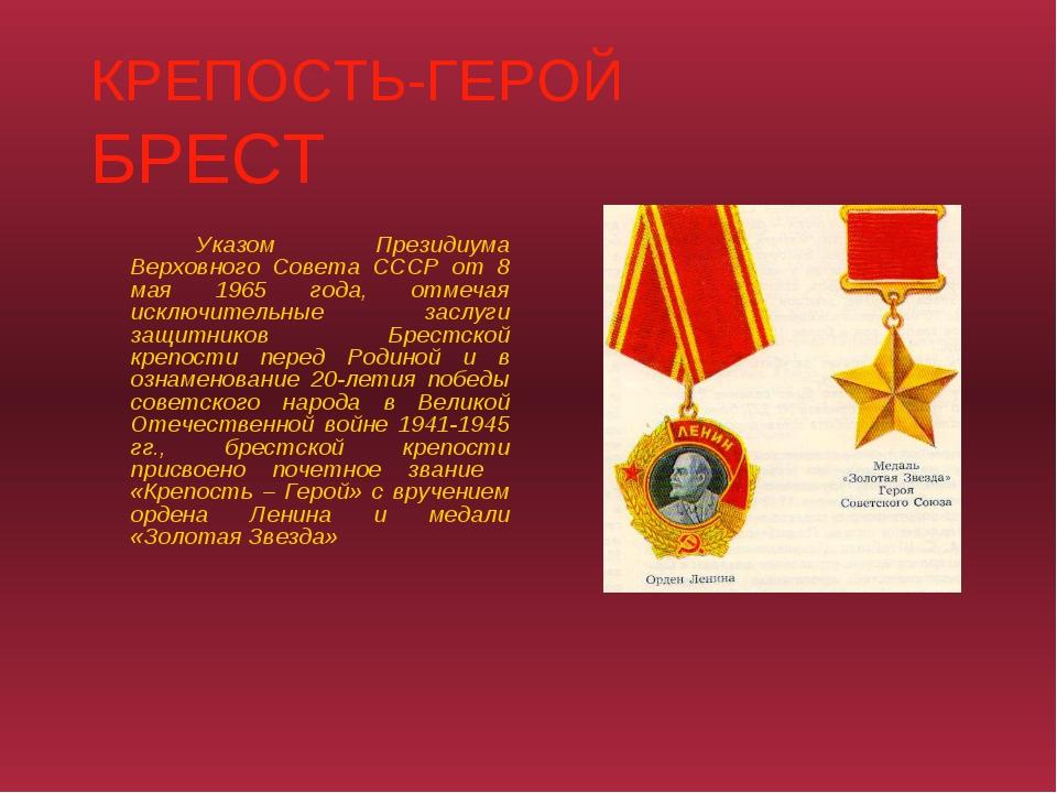 КРЕПОСТЬ-ГЕРОЙ БРЕСТ Указом Президиума Верховного Совета СССР от 8 мая 1965...