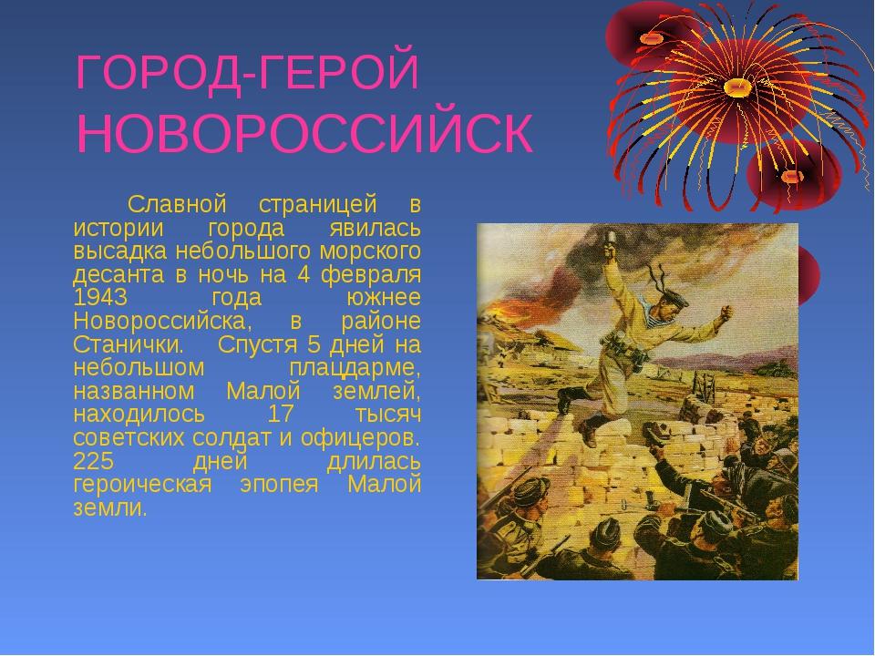 ГОРОД-ГЕРОЙ НОВОРОССИЙСК Славной страницей в истории города явилась высадка...
