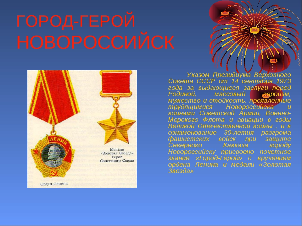 ГОРОД-ГЕРОЙ НОВОРОССИЙСК Указом Президиума Верховного Совета СССР от 14 сен...