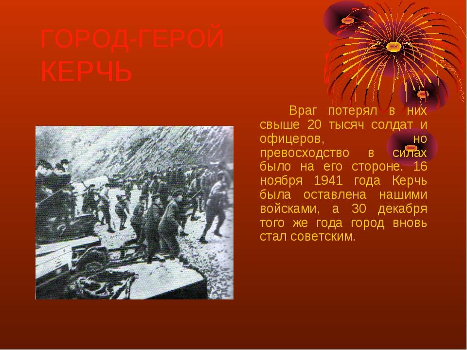 ГОРОД-ГЕРОЙ КЕРЧЬ Враг потерял в них свыше 20 тысяч солдат и офицеров, но п...