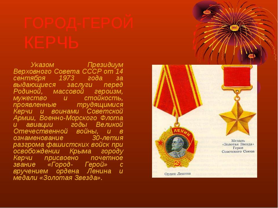 ГОРОД-ГЕРОЙ КЕРЧЬ Указом Президиум Верховного Совета СССР от 14 сентября 19...