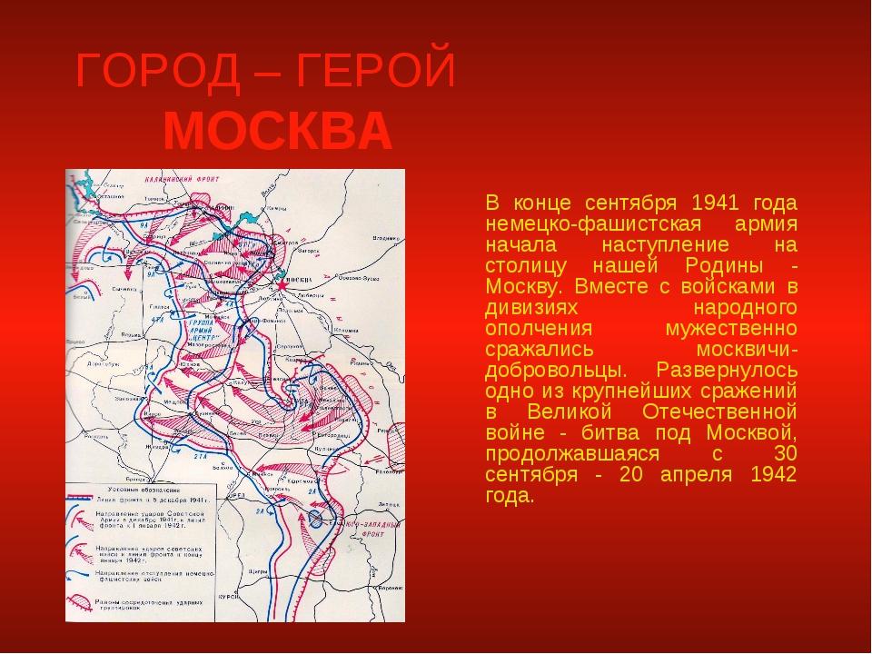 ГОРОД – ГЕРОЙ МОСКВА В конце сентября 1941 года немецко-фашистская армия на...