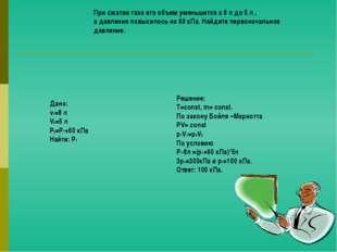 При сжатии газа его объем уменьшится с 8 л до 5 л , а давление повысилось на