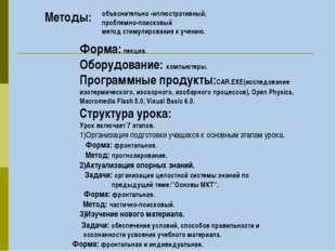 Методы: объяснительно -иллюстративный, проблемно-поисковый метод стимулирован