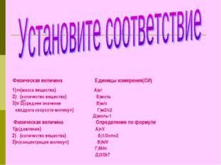 Физическая величина Единицы измерения(СИ) 1) m(масса вещества) А)кг 2)γ(коли