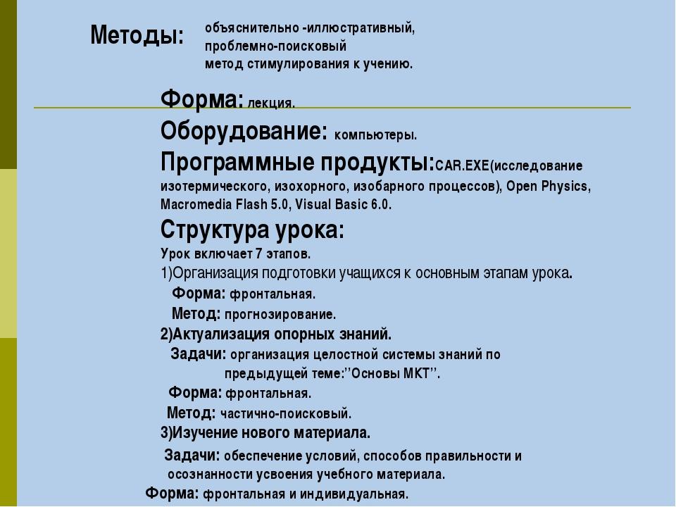 Методы: объяснительно -иллюстративный, проблемно-поисковый метод стимулирован...