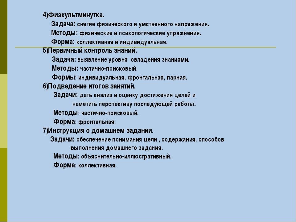 4)Физкультминутка. Задача: снятие физического и умственного напряжения. Метод...