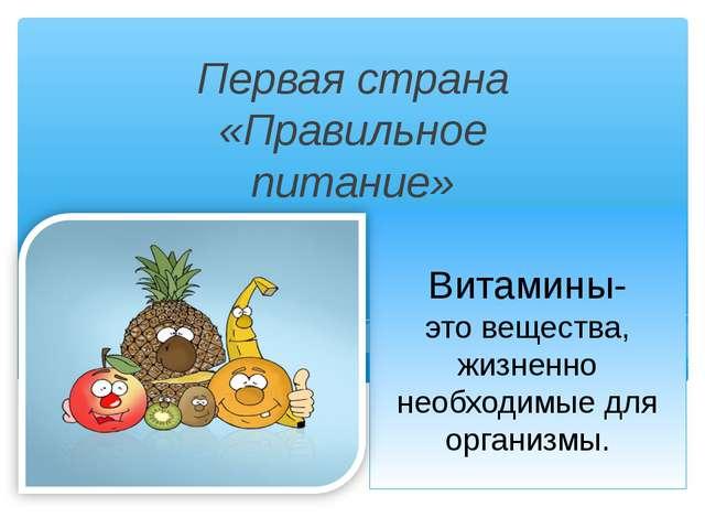 Витамины- это вещества, жизненно необходимые для организмы. Первая страна «П...