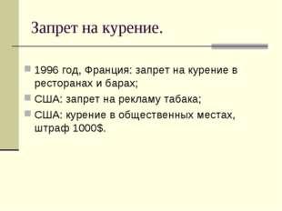 Запрет на курение. 1996 год, Франция: запрет на курение в ресторанах и барах;