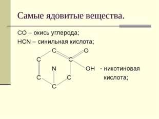 Самые ядовитые вещества. CO – окись углерода; HCN – синильная кислота; C O C