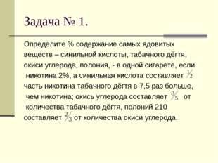 Задача № 1. Определите % содержание самых ядовитых веществ – синильной кислот