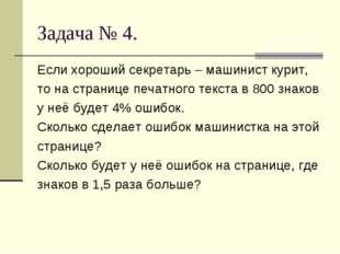 Задача № 4. Если хороший секретарь – машинист курит, то на странице печатного