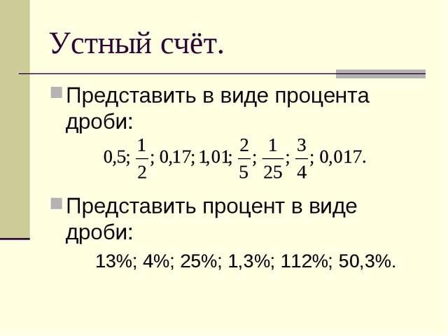 Устный счёт. Представить в виде процента дроби: Представить процент в виде др...