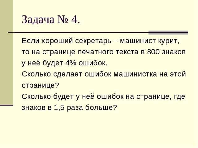 Задача № 4. Если хороший секретарь – машинист курит, то на странице печатного...