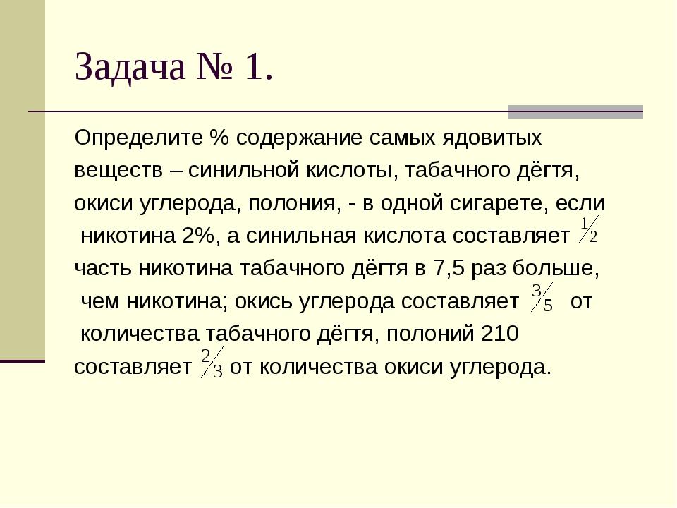 Задача № 1. Определите % содержание самых ядовитых веществ – синильной кислот...