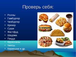 Проверь себя: Роллы Гамбургер Чизбургер Крекер Суши Фастфуд Шаурма Пицца Круа