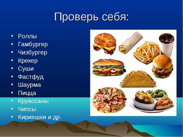 Проверь себя: Роллы Гамбургер Чизбургер Крекер Суши Фастфуд Шаурма Пицца Круа...