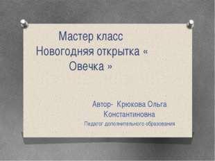 Мастер класс Новогодняя открытка « Овечка » Автор- Крюкова Ольга Константинов