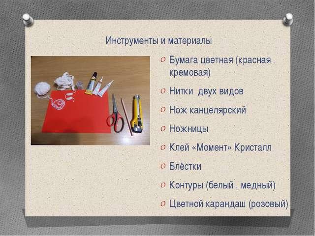 Инструменты и материалы Бумага цветная (красная , кремовая) Нитки двух видов...