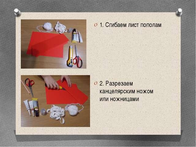1. Сгибаем лист пополам 2. Разрезаем канцелярским ножом или ножницами
