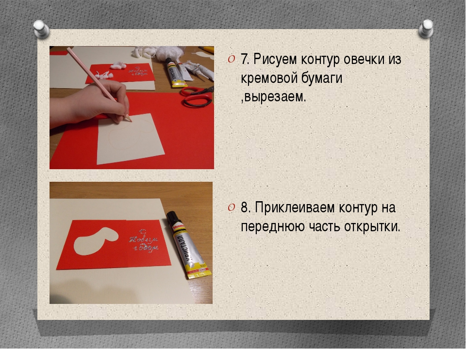 7. Рисуем контур овечки из кремовой бумаги ,вырезаем. 8. Приклеиваем контур н...