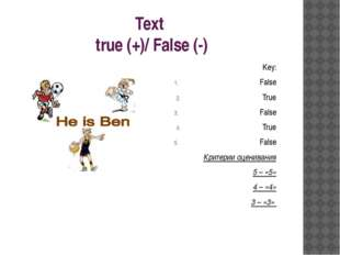 Text true (+)/ False (-) Key: False True False True False Критерии оценивания
