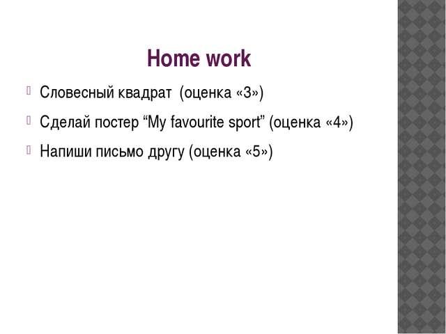 "Home work Словесный квадрат (оценка «3») Сделай постер ""My favourite sport"" (..."